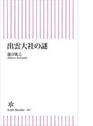 出雲大社の謎(朝日新書)