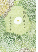 院内カフェ(朝日新聞出版)