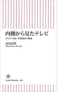 内側から見たテレビ やらせ・捏造・情報操作の構造(朝日新書)