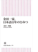 金田一家、日本語百年のひみつ(朝日新書)