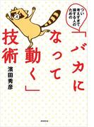 つい考えすぎて損する人のための「バカになって動く」技術(朝日新聞出版)