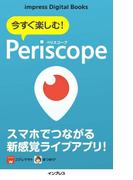 今すぐ楽しむ! Periscope(ペリスコープ)(impress Digital Books)