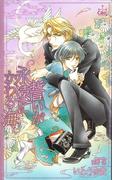 誓いが永遠にかわる海【特別版】(Cross novels)