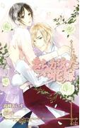 まちがえた花嫁【おまけ付】(Cross novels)