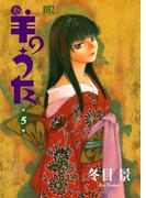 羊のうた(5)(バーズコミックス)