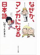 なぜか、マンガになる日本語