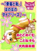 ねことも増刊~「愛猫と私。」ほのぼのダイアリーズ♪~(ペット宣言)
