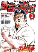 田宮が来る! 1(ビッグコミックス)