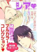 シア vol.16(シア)