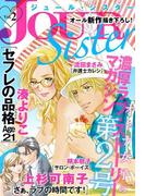 JOUR Sister : 2(ジュールコミックス)