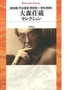 大森荘蔵セレクション(平凡社ライブラリー)