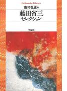 藤田省三セレクション(平凡社ライブラリー)