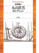 丸山眞男セレクション(平凡社ライブラリー)