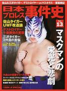 日本プロレス事件史 Vol.13 マスクマンの栄光と悲劇