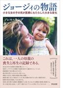 ジョージィの物語 ― 小さな女の子の死が医療にもたらした大きな変化