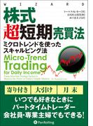 株式超短期売買法  ──ミクロトレンドを使ったスキャルピング法