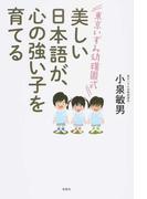 東京いずみ幼稚園式美しい日本語が、心の強い子を育てる