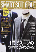 SMART SUIT BIBLE 2016 1冊でスーツのすべてがわかる!