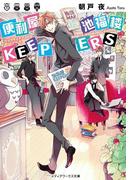 便利屋 池福楼KEEPERS(メディアワークス文庫)