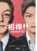 相棒 season13上