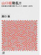 山口組動乱!! 日本最大の暴力団ドキュメント2008〜2015