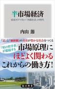 【期間限定50%OFF】半市場経済 成長だけでない「共創社会」の時代(角川新書)