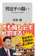 習近平の闘い 中国共産党の転換期(角川新書)