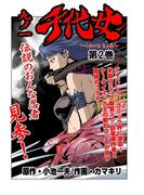 【期間限定価格】九ノ一 千代女 第2巻(レジェンドコミック)