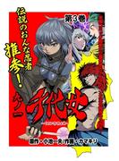 【期間限定価格】九ノ一 千代女 第3巻(レジェンドコミック)