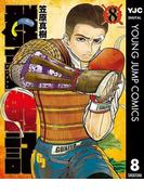 群青戦記 グンジョーセンキ 8(ヤングジャンプコミックスDIGITAL)