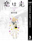 恋は光 3(ヤングジャンプコミックスDIGITAL)