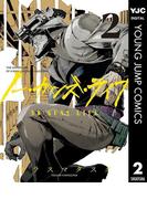 ノー・ガンズ・ライフ 2(ヤングジャンプコミックスDIGITAL)
