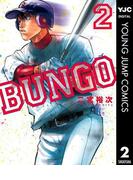 BUNGO―ブンゴ― 2(ヤングジャンプコミックスDIGITAL)