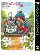 ぽいぽいさま 2(ヤングジャンプコミックスDIGITAL)