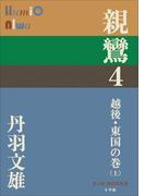 P+D BOOKS 親鸞 4 越後・東国の巻(上)(P+D BOOKS)