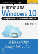 【期間限定価格】仕事で使える!Windows10 Googleの提唱する100%Web実践ガイド