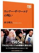 ウィ・アー・ザ・ワールドの呪い(NHK出版新書)