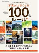 写真が上手くなる100のルール(Gakken camera mook)