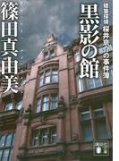 黒影の館 建築探偵桜井京介の事件簿(講談社文庫)