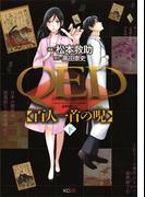 QED 百人一首の呪(下)(KCデラックス)