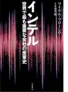 インテル 世界で最も重要な会社の産業史(文春e-book)