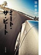 ミート・ザ・ビート(文春文庫)