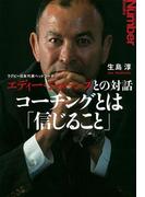 ラグビー日本代表ヘッドコーチ エディー・ジョーンズとの対話 コーチングとは「信じること」(文春e-book)