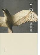 Yの木(文春e-book)