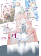 セカイ魔王 1巻(まんがタイムKRコミックス)