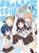 ハルソラ行進曲 2巻(まんがタイムKRコミックス)