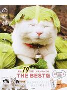 のせ猫プレミアム
