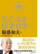 稲盛和夫経営講演選集 第2巻 私心なき経営哲学