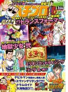 パチプロ7 2015年7月号(綜合図書)