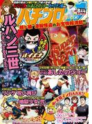 パチプロ7 2015年8月号(綜合図書)